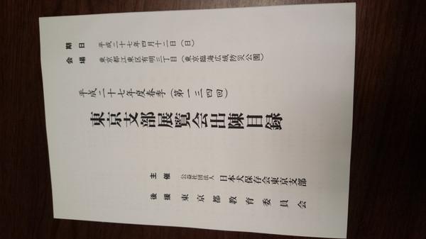 Img_20150412_185037